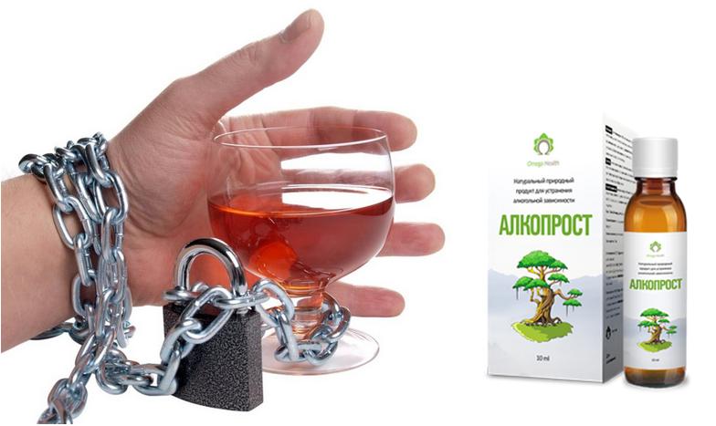 алкопросто от алкоголизма