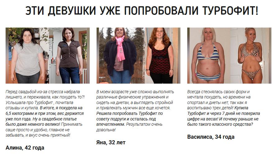 фото до и после турбофит