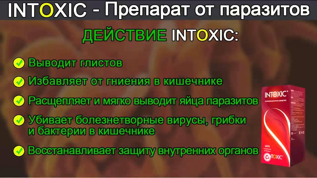 как помогает интоксик