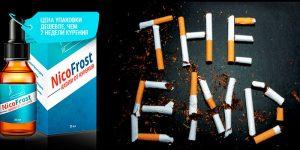 капли никофрост от курения